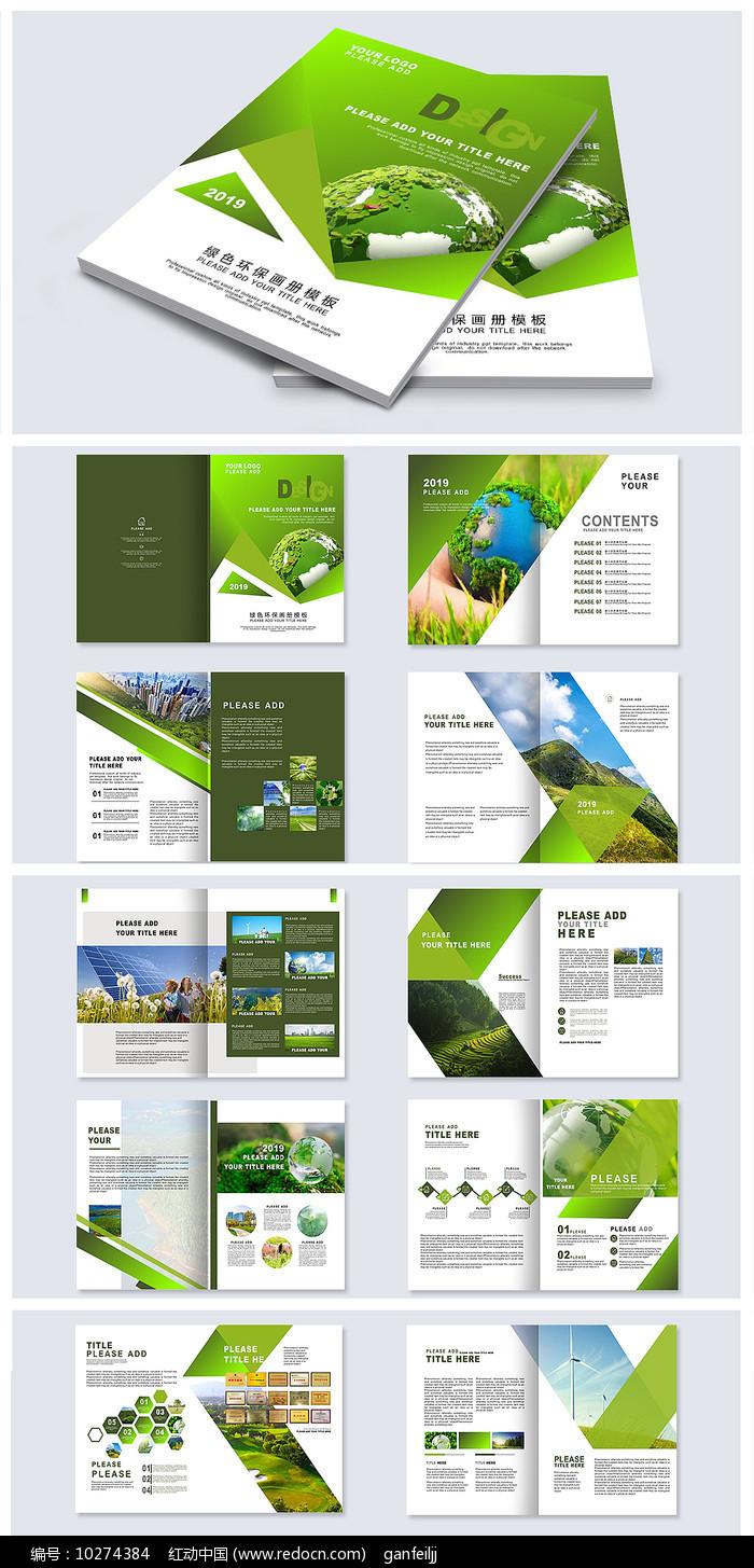 绿色环保画册设计图片