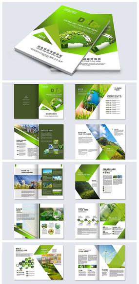 绿色环保画册设计