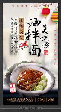 美味油拌面精美餐饮海报素材