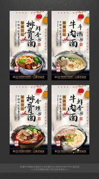 面食面条美食文化四联幅海报