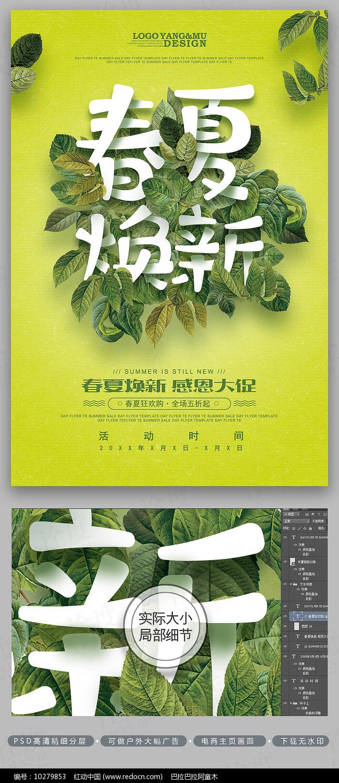 清新绿色春夏焕新活动促销海报图片