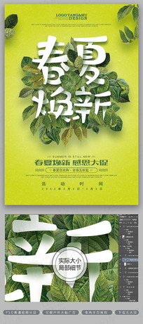 清新绿色春夏焕新活动促销海报