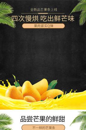清新芒果干产品描述详情页