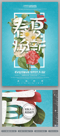 清新文艺春夏焕新活动促销海报