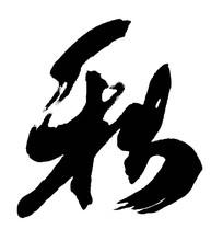 秋字手写书法字体