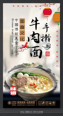 手擀牛肉面餐饮文化海报素材