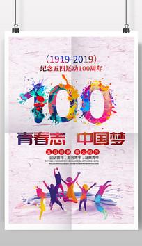水彩五四运动100周年海报