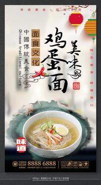 水墨鸡蛋面美食文化海报设计
