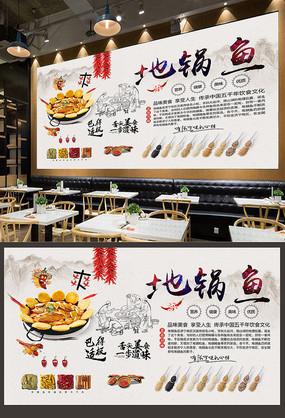 特色美食地锅鱼背景墙