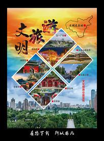 文化旅游海报设计