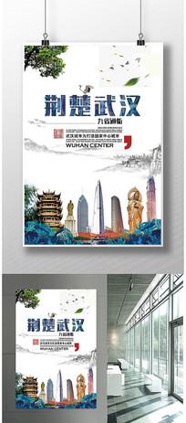武汉城市旅游宣传水墨海报模板