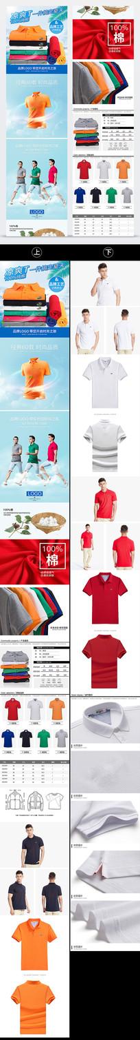 夏季男装短袖polo衫T恤详情页模板