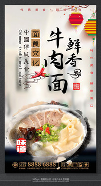 香辣牛肉面时尚餐饮海报设计