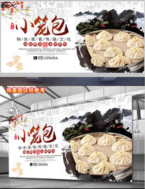 小笼包美食海报设计