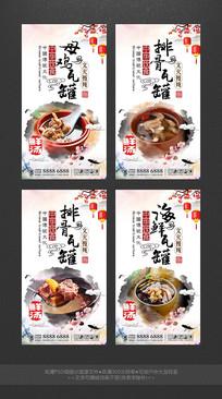 中国风瓦罐汤美食四联幅海报