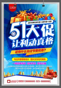 51大促宣传活动海报
