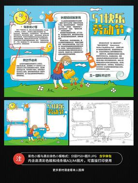 51劳动节快乐手抄报电子小报