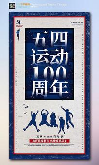54五四运动100周年青年节海报