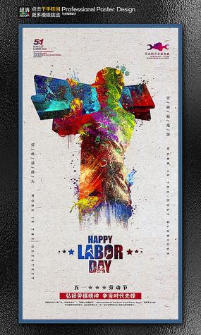 创意水彩五一劳动节宣传海报