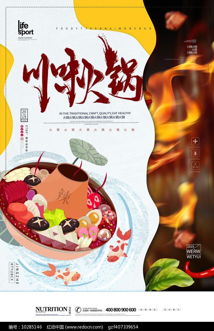 大气时尚美味火锅海报图片