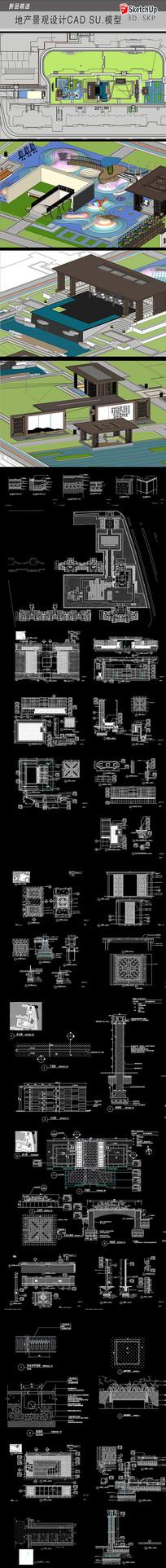 地产景观规划设计SU模型