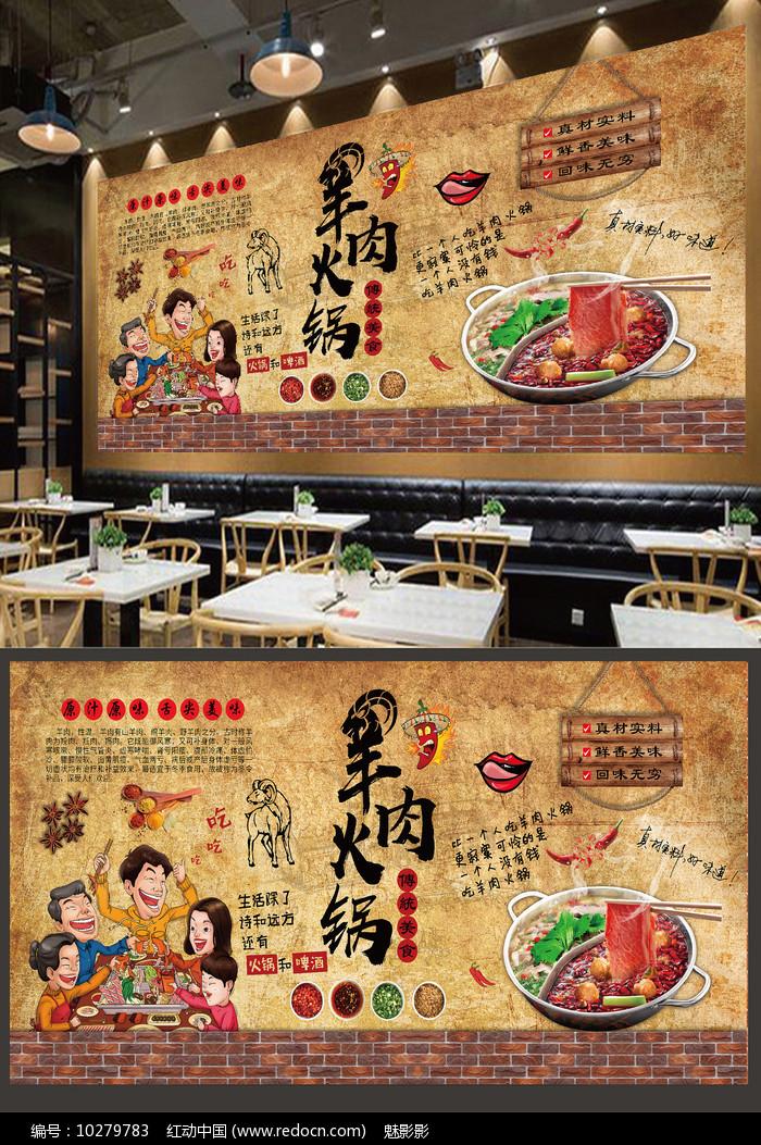 复古羊肉火锅工装背景墙图片
