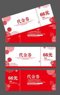 红色代金券宣传设计
