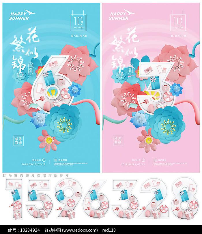 花周年庆海报设计