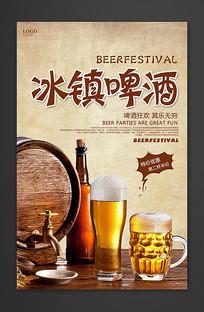 简约冰镇啤酒宣传海报