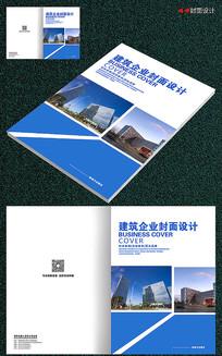 建筑企业封面设计