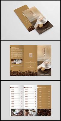 咖啡馆菜单宣传三折页设计