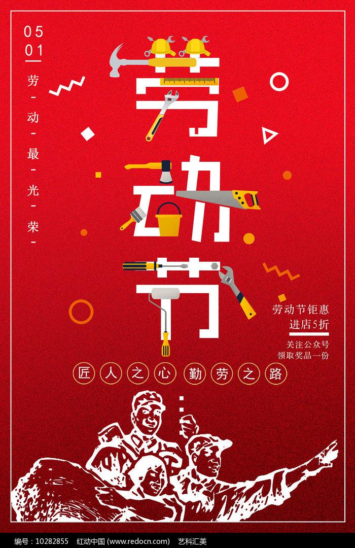 劳动节创意宣传海报图片