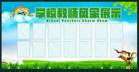 绿色教师风采展板设计