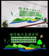 绿色振兴乡村文化墙