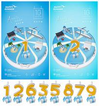 旅行社周年庆海报设计