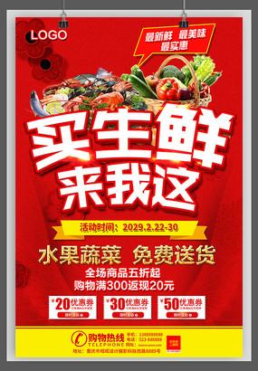 生鲜超市促销活动海报设计