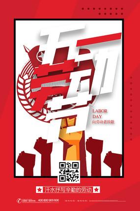 手绘五一劳动节宣传海报 PSD
