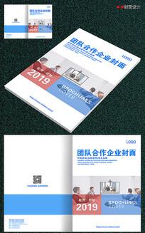 团队合作企业封面设计