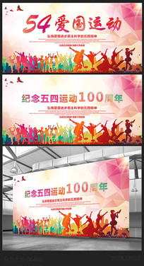 五四运动100周年宣海报设计