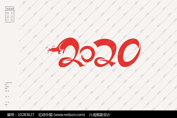 2020鼠年飘带字体
