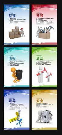 企业6s管理展板设计