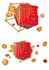 春节福字元宝金币元素设计