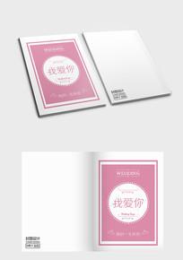 粉色婚庆封面设计