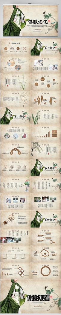 古典大气中国汉服文化动态PPT