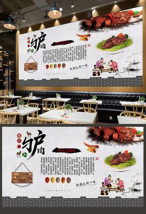 酱汁驴肉背景墙