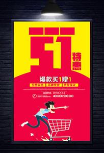 简约51促销宣传海报