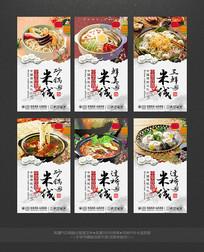 精品砂锅米线整套餐饮六联幅海报