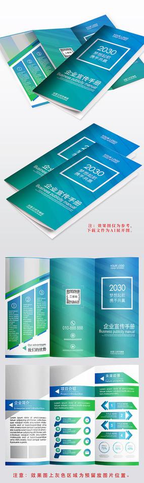 蓝色产品手册企业宣传三折页