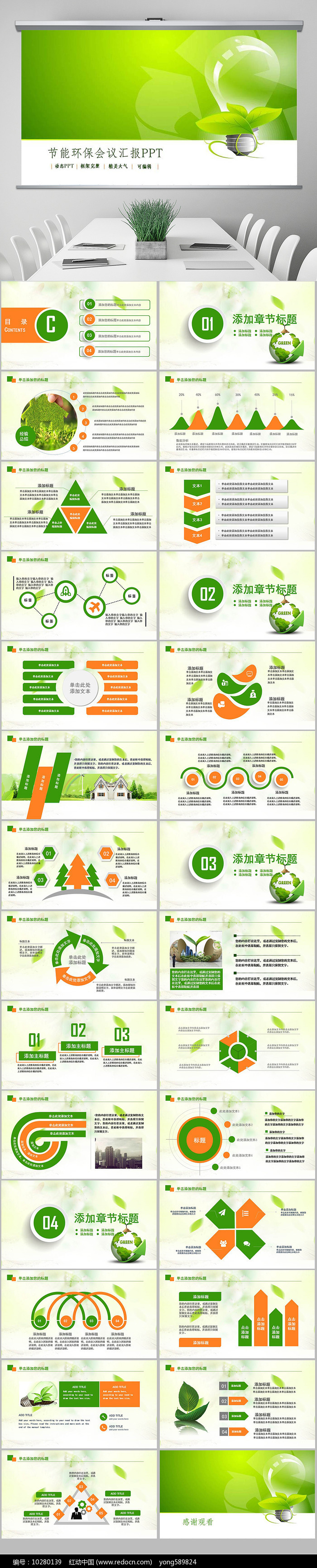 绿色环保节能学校教育企事业PPT