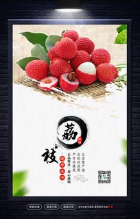 水果荔枝海报